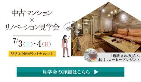 仙台・宮城のイベント情報:中古住宅×リノベーション見学会 in 榴ヶ岡モデルルーム