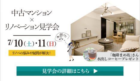 仙台・宮城のイベント情報:中古住宅×リノベーション見学会 in 北仙台モデルルーム