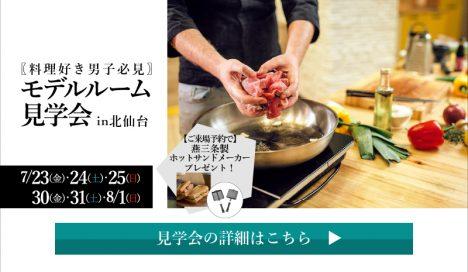 仙台・宮城のイベント情報:【料理男子必見!】モデルルーム見学会